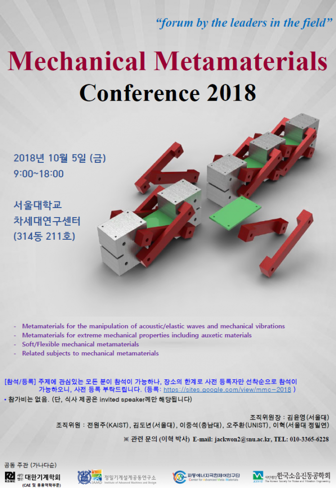 Mechanical Metamaterials Conference(1)