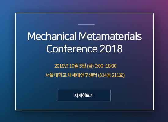 Mechanical-Metamaterials.jpg